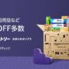 【Amazonパントリー】実質無料祭り+30%OFFクーポンでお得!【2箱分の中身公開】