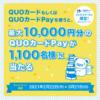 エラー|【ブックファースト限定】QUOカードもしくはQUOカードPayを使うと、最大10,00