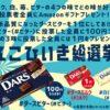 """森永チョコレートさんのツイート: """"▪投票者全員にAmazonギフト🎁  新品質"""